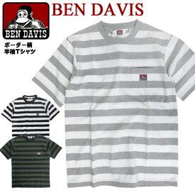 BEN DAVIS Tシャツ 半袖 ベンデイビス Tシャツ 半袖 ベンデイヴィス 太ボーダー Tシャツ ベンデビ トップス ポケット ベンデービス ティーシャツ ボーダー ベンデイヴィス アメカジ カジュアル コーデ ストリート ファッション BEN-1373