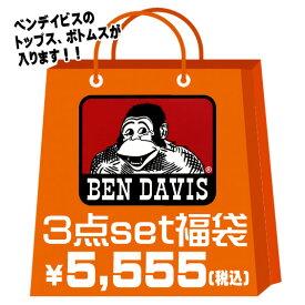 BEN DAVIS 福袋 3点セット ベンデイビス メンズ福袋 ベンデイビス ゴリラキャラクター トップス ボトムス ベンデイヴィス 3点福袋 メンズファッション bendavis セット福袋 カジュアル ストリート アメカジ ファッション BEN-500