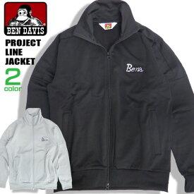 BEN DAVIS PROJECT LINE トラックジャケット ロゴ刺繍 ジャージ メンズ ベンデイビス ジャケット ベンデイヴィス ロゴ 刺繍 アウター アメカジファッション ベンデービス カジュアル ベンデビ BEN-1307