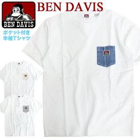 BEN DAVIS Tシャツ 胸ポケット付き 半袖Tシャツ メンズ ベンデイビス ゴリラマーク ベンデービス トップス デニム ヒッコリー ベンデイヴィス メンズトップス ベンデビ アメカジ カジュアルコーデ ストリート系 BEN-1343