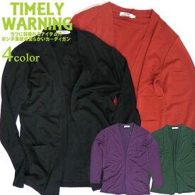 Timely Warning カーディガン メンズ カーディガン ポンチ素材 トップス ライトアウター 羽織物 カジュアル ファッション 重ね着コーデ CAL-055