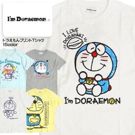 ドラえもん Tシャツ アイムドラえもん キャラクターTシャツ I'm Doraemon イラスト プリントTシャツ 半袖 クルーネック ドラえもんグッズ 漫画 アニメ キャラT メンズ レディース 綿素材 カジュアル ファッション TSS-384