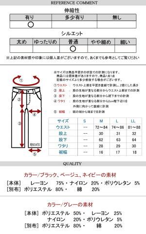 メンズストレッチパンツアンクル丈パンツサイズ表