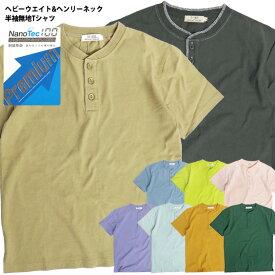 TIMELY WARNING Tシャツ ヘビーウェイト ヘンリーネックTシャツ メンズ タイムリーワーニング ナノテック 半袖 無地 抗菌加工 カジュアルファッション ヘビーウエイト 綿生地 メンズファッション トップス TSS-413