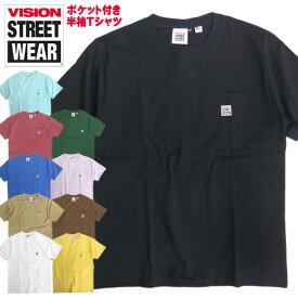 VISION Tシャツ USAコットン 半袖 Tシャツ 無地 メンズ ヴィジョンストリートウェア ロゴ トップス 胸ポケット付き VISION STREET WEAR ビジョンストリートウェア ストリート系 カジュアル VISION-157