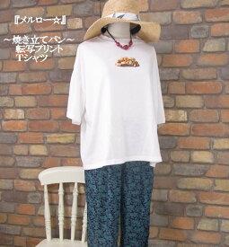 『merlot』焼き立てパン半袖ロングTシャツ(ホワイト/パン)(春・夏) レディース トップス 女性 半袖 ブレッド ユニーク 白 カットソー 【merlot(メルロー)】 メルロー