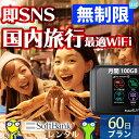 【レンタルセール】 wifi レンタル 60日 ほぼ 無制限 ソフトバンク ポケットwifi 501HW Pocket WiFi 2ヶ月 レンタルwi…