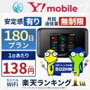 【最安値挑戦中】 wifi レンタル 180日 無制限 ワイモバイル ポケットwifi 502HW Pocket WiFi 6ヶ月 レンタルwifi ルーター wi-fi 中継…