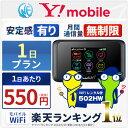 【最安値挑戦中】 wifi レンタル 1日 無制限 ワイモバイル ポケットwifi 502HW Pocket WiFi 1日 レンタルwifi ルーター wi-fi 中継器 …