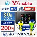 【最安値挑戦中】 wifi レンタル 30日 無制限 ワイモバイル ポケットwifi 502HW Pocket WiFi 1ヶ月 レンタルwifi ルーター wi-fi 中継…