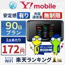 【最安値挑戦中】 wifi レンタル 90日 無制限 ワイモバイル ポケットwifi 502HW Pocket WiFi 3ヶ月 レンタルwifi ルーター wi-fi 中継…