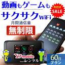 【SALE特価】 wifi レンタル 60日 無制限 国内 専用 ワイモバイル ポケットwifi 502HW Pocket WiFi 2ヶ月 レンタルwif…