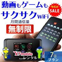 WiFiレンタルYモバイル502HW商品画像