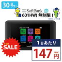【レンタルセール】 wifi レンタル 30日 ほぼ 無制限 国内 専用 ソフトバンク ポケットwifi 601HW Pocket WiFi 1ヶ月 …
