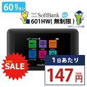 【レンタルセール】 wifi レンタル 60日 ほぼ 無制限 ソフトバンク ポケットwifi 601HW Pocket WiFi 2ヶ月 レンタルwi…