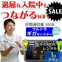 【最安値挑戦中】 wifi レンタル 1日 ほぼ無制限 国内 専用 ソフトバンク ポケットwifi E5383 Pocket WiFi 1日 レンタ…
