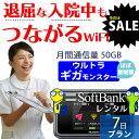 【最安値挑戦中】 wifi レンタル 7日 ほぼ無制限 国内 専用 ソフトバンク ポケットwifi E5383 Pocket WiFi 1週間 レン…