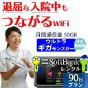 【最安値挑戦中】 wifi レンタル 90日 ほぼ無制限 国内 専用 ソフトバンク ポケットwifi E5383 Pocket WiFi 3ヶ月 レ…