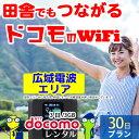 wifi レンタル 30日 3日/3GB 月間 無制限 国内 専用 ドコモ ポケットwifi FS030W Pocket WiFi 1ヶ月 レンタルwifi ル…