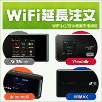 wifi延長注文