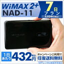 wifi レンタル 7日 WiMAX 2+ NAD11[7日 1日432円(税込)]【往復送料無料!リピーター続出!】WiFi レンタル 国内専用★WiMAX(...