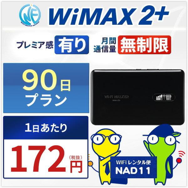 WiFi レンタル 90日 プラン「 WiMAX 2+ WiFi レンタル 無制限 」1日レンタル料 172円 最大速度 下り 110M [サイズ:約109(W)×65(H)×8.2(D)mm WiFi端末:NEC NAD11 ] WiFi レンタル 国内専用!!