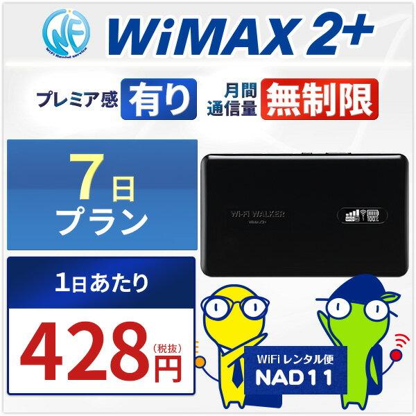 WiFi レンタル 7日 プラン「 WiMAX 2+ WiFi レンタル 無制限 」1日レンタル料 428円 最大速度 下り 110M [サイズ:約109(W)×65(H)×8.2(D)mm WiFi端末:NEC NAD11 ] WiFi レンタル 国内専用!!