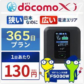 レンタルwifi 無制限 365日 プラン「 ドコモ wifi レンタル 無制限 」1日レンタル料 130円 最大速度 下り 150M [サイズ:約74(W)×74(H)×17.3(D)mm WiFi端末:富士ソフト FS030W ] ポケットwifi wi-fi wiーfi レンタル国内 専用 wi−fi レンタル Pocket WiFi