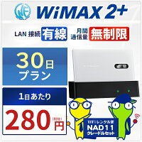 wifiレンタルWiMAX2+NAD11クレードルセット
