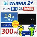 <往復送料無料> wifi レンタル 無制限 14日 WiMAX 2+ ポケットwifi NAD11 Pocket WiFi 2週間 レンタルwifi ルーター wi-fi 中継器 国…