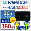 <往復送料無料> wifi レンタル 無制限 30日 WiMAX 2+ ポケットwifi NAD11 Pocket WiFi 1ヶ月 レンタルwifi ルーター…