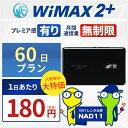 <往復送料無料> wifi レンタル 無制限 60日 WiMAX 2+ ポケットwifi NAD11 Pocket WiFi 2ヶ月 レンタルwifi ルーター wi-fi 中継器 国…