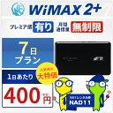 <往復送料無料> wifi レンタル 無制限 7日 WiMAX 2+ ポケットwifi NAD11 Pocket WiFi 1週間 レンタルwifi ルーター …
