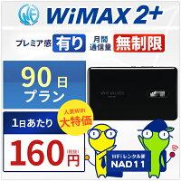 WiFiレンタルNAD-11端末紹介
