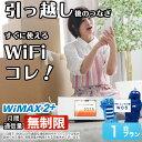 【引っ越しに最適】 wifi レンタル 1日 無制限 国内 専用 wimax2+ ポケットwifi W05 Pocket WiFi 1日 レンタルwifi ル…