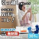 【引っ越しに最適】 wifi レンタル 30日 無制限 国内 専用 wimax2+ ポケットwifi W05 Pocket WiFi 1ヶ月 レンタルwifi…