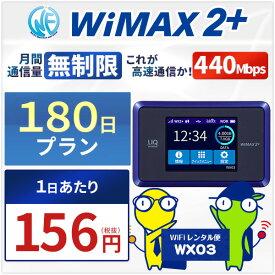 レンタルwifi 無制限 180日 プラン「 WiMAX 2+ WiFi レンタル 無制限 」1日レンタル料 156円 最大速度 下り 440M [サイズ:約99(W)×62(H)×13.2(D)mm WiFi端末:NEC Speed Wi-Fi NEXT WX03 ] WiFi レンタル 国内専用!!