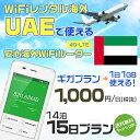 wifi レンタル 海外 アラブ首長国連邦 14泊15日プラン 海外 WiFi [ギガプラン 1日1GB]1日料金 1,000円[高速4G-LTE] ワールドWiFiレンタ…