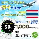 【50%OFFローシーズン】wifi レンタル 海外 タイ 3泊4日プラン 海外 WiFi [ギガプラン 1日1GB]1日料金 500円[高速4G-L…