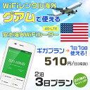 wifi レンタル 海外 グアム 2泊3日プラン 海外 WiFi [ギガプラン 1日1GB]1日料金 1,000円[高速4G-LTE] ワールドWiFiレンタル便【レンタ…