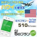 wifi レンタル 海外 ハワイ 4泊5日プラン 海外 WiFi [ギガプラン 1日1GB]1日料金 1,000円[高速4G-LTE] ワールドWiFiレンタル便【レンタ…