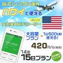 wifi レンタル 海外 ハワイ 14泊15日プラン 海外 WiFi [大容量プラン 1日500MB]1日料金 800円[高速4G-LTE] ワールドWiFiレンタル便【レ…