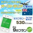 wifi レンタル 海外 オーストラリア 8泊9日プラン 海外 WiFi [ギガプラン 1日1GB]1日料金 1,000円[高速4G-LTE] ワールドWiFiレンタル便…