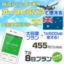 wifi レンタル 海外 オーストラリア 7泊8日プラン 海外 WiFi [大容量プラン 1日500MB]1日料金 800円[高速4G-LTE] ワールドWiFiレンタル…