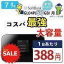 【在宅勤務 テレワーク応援 】 wifi レンタル 7日 即日発送 ワイモバイル ポケットwifi GL04P Pocket WiFi 1週間 レン…