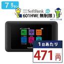【レンタルセール】 wifi レンタル 7日 ほぼ 無制限 ソフトバンク ポケットwifi 601HW Pocket WiFi 1週間 レンタルwif…
