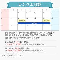 WiFiレンタル無制限ソフトバンクレンタル303ZTレンタル日数について