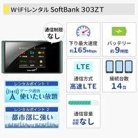 WiFiレンタル無制限ソフトバンクレンタル303ZT端末詳細