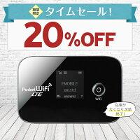 WiFiレンタルYモバイル502HWご利用料金について