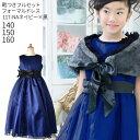 【レンタル】子供ドレス レンタル【靴セット】【キッズドレス】女の子用 フォーマルドレス 日本製 117-NA ネイビー【…